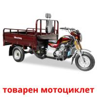 товарен мотоциклет picture flashcards