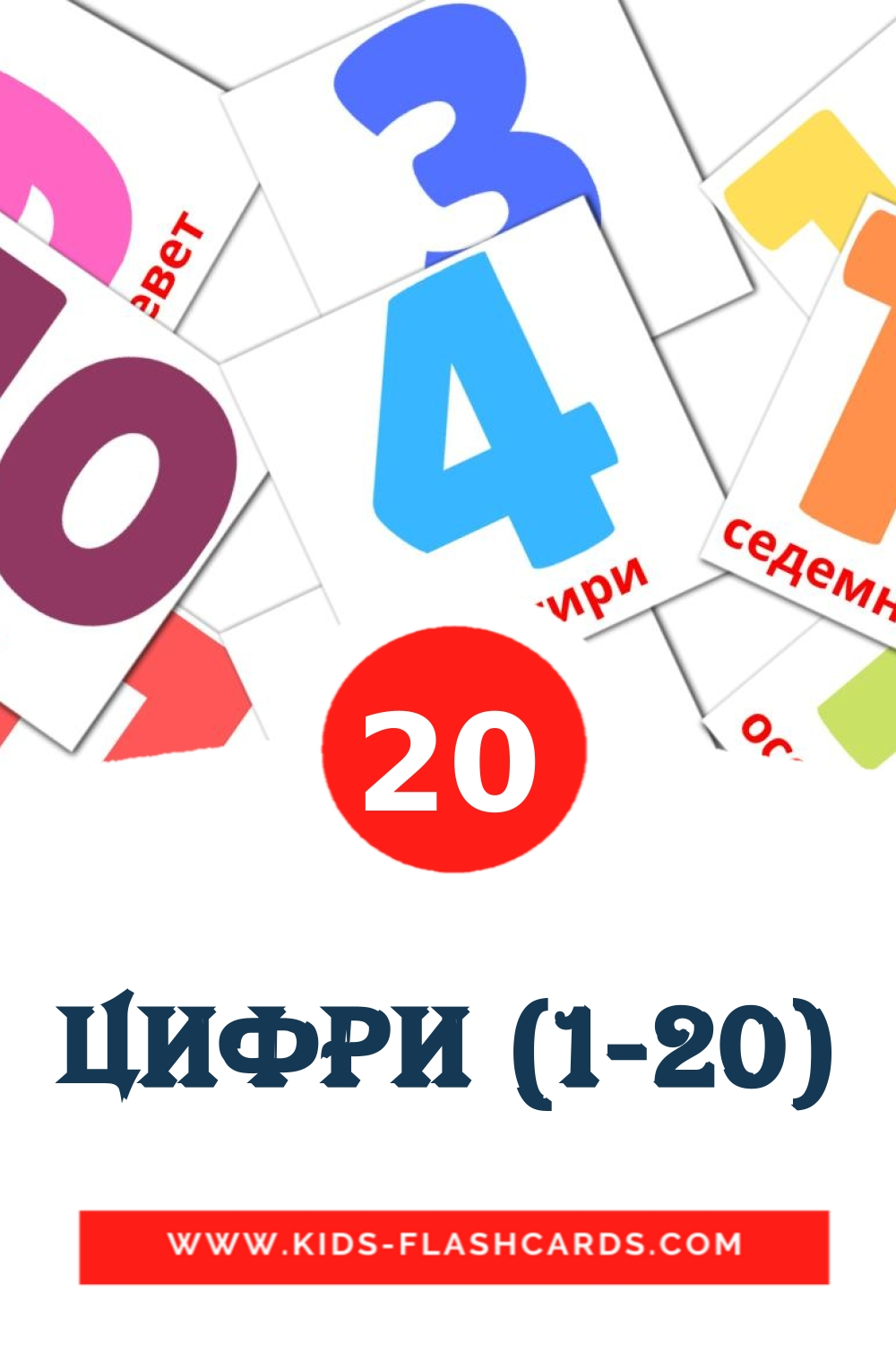 20 Цифри (1-20) Picture Cards for Kindergarden in bulgarian
