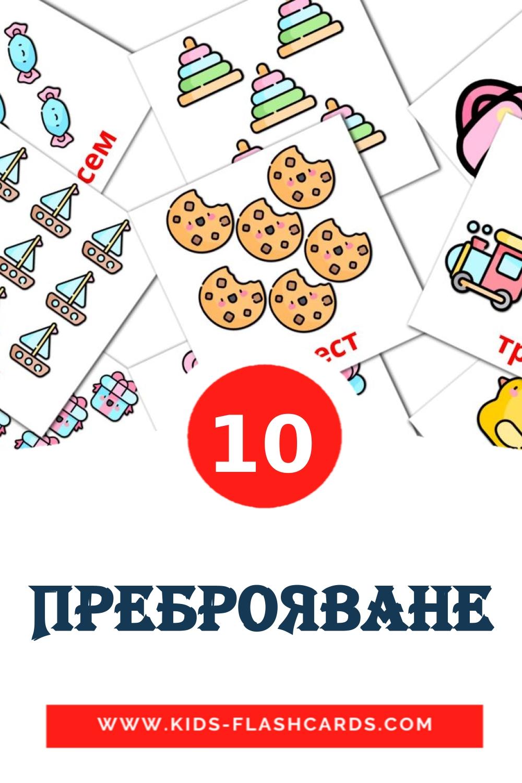10 Преброяване Picture Cards for Kindergarden in bulgarian