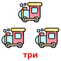 три picture flashcards