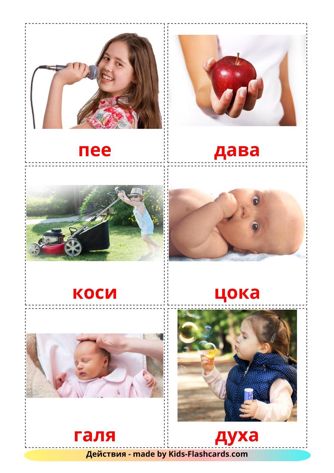 Action verbs - 55 Free Printable bulgarian Flashcards