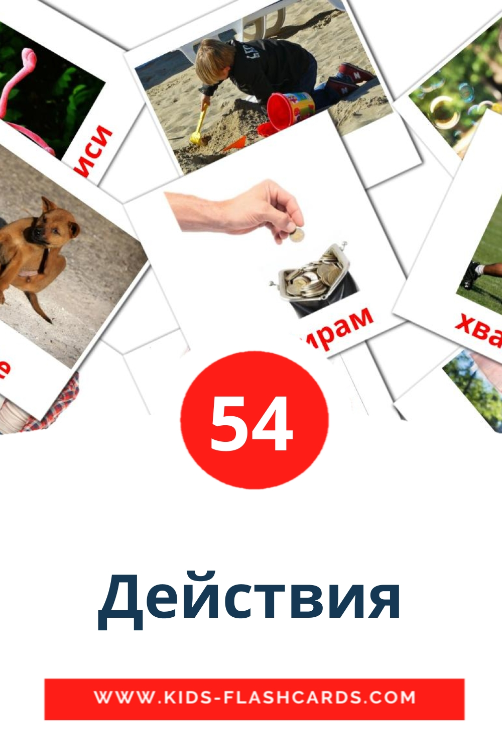 55 Действия Picture Cards for Kindergarden in bulgarian