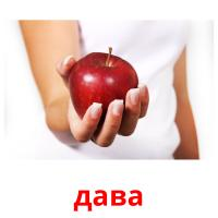 дава picture flashcards