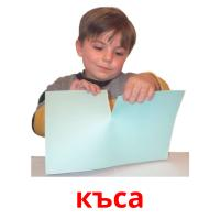 къса picture flashcards