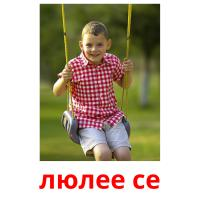 люлее се picture flashcards