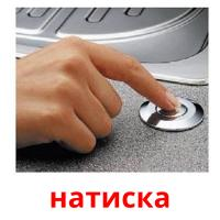 натиска picture flashcards
