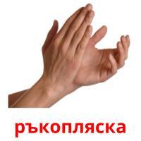 ръкопляска picture flashcards
