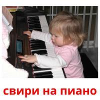 свири на пиано picture flashcards