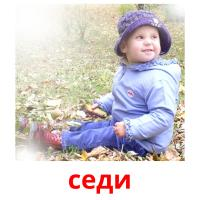 седи picture flashcards