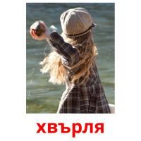 хвърля picture flashcards