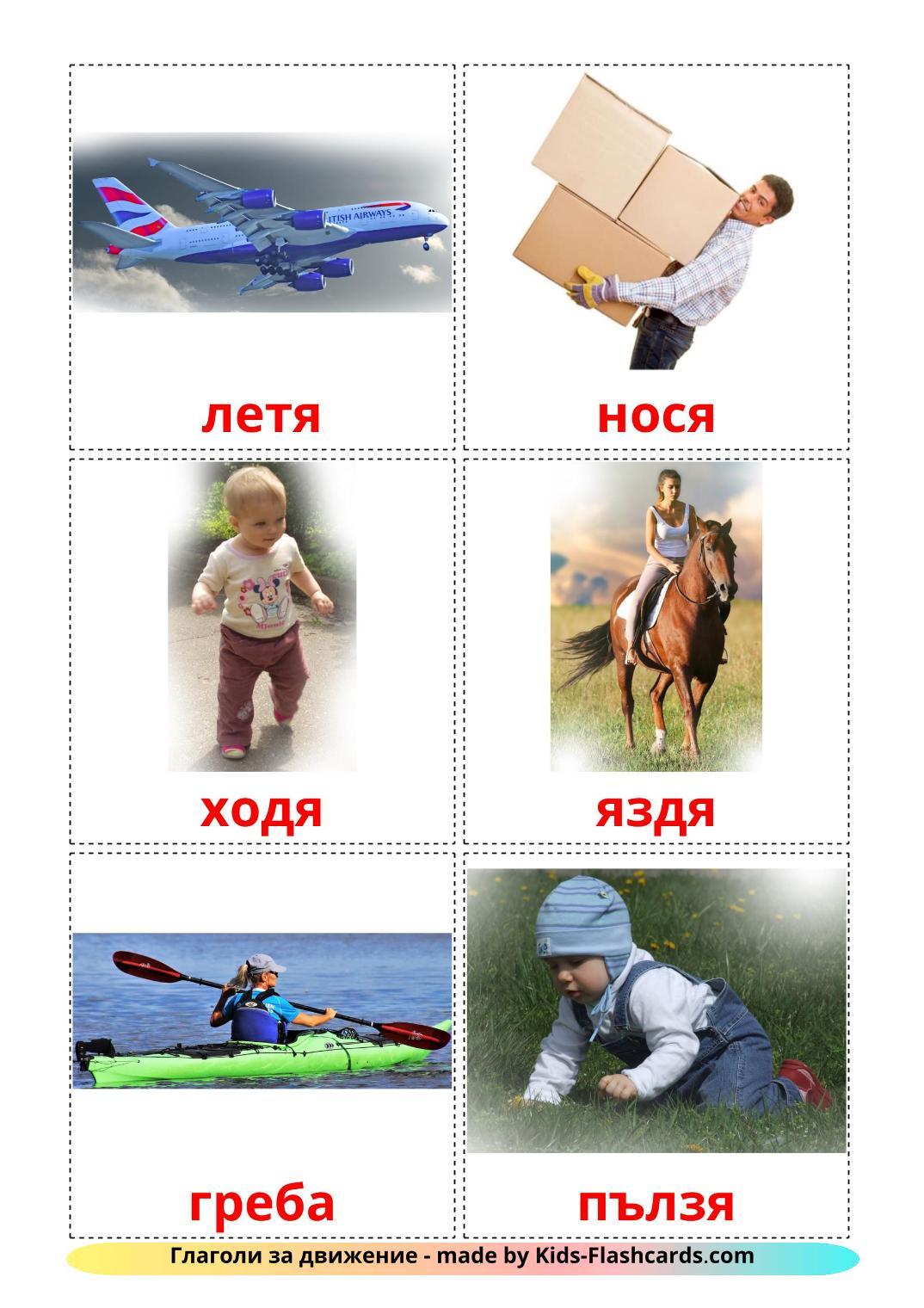 Movement verbs - 22 Free Printable bulgarian Flashcards