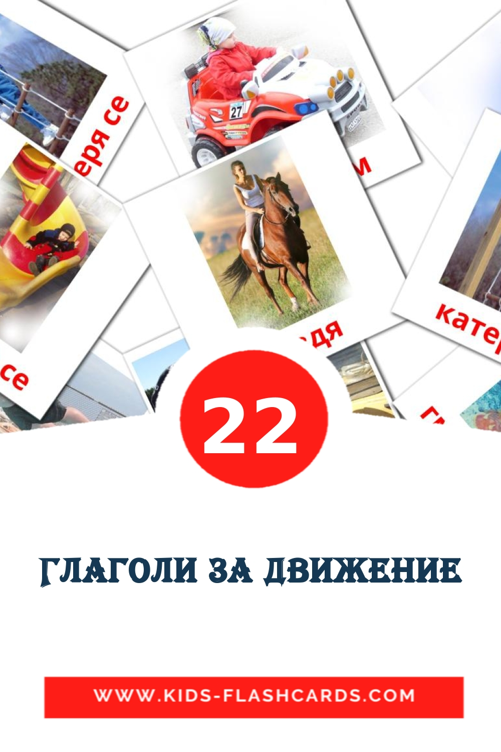 22 Глаголи за движение Picture Cards for Kindergarden in bulgarian