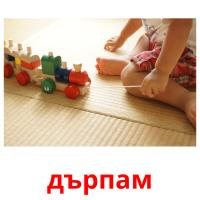 дърпам picture flashcards