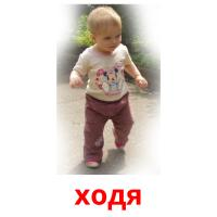 ходя picture flashcards