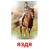 яздя picture flashcards