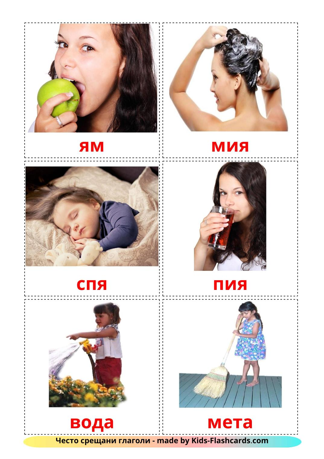 Routine verbs - 33 Free Printable bulgarian Flashcards