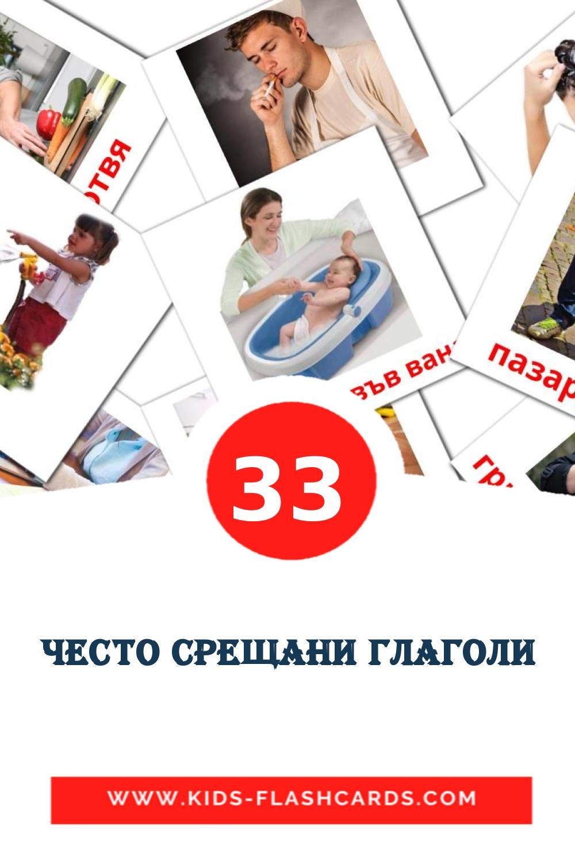 33 Често срещани глаголи Picture Cards for Kindergarden in bulgarian