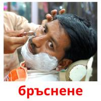 бръснене picture flashcards