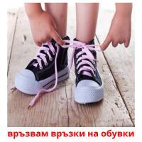 връзвам връзки на обувки picture flashcards