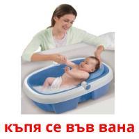 къпя се във вана picture flashcards