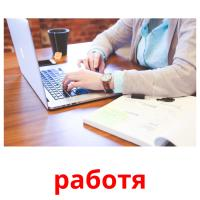 работя picture flashcards