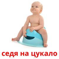 седя на цукало picture flashcards