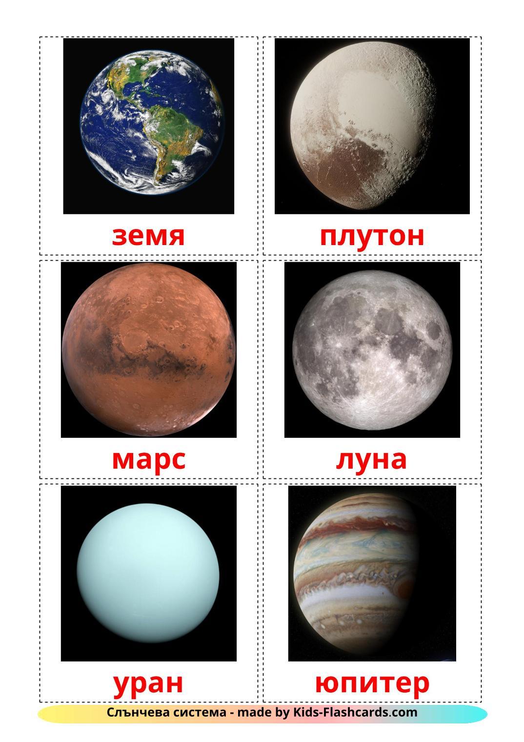 Solar System - 20 Free Printable bulgarian Flashcards