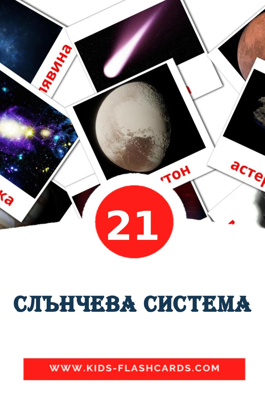 20 Слънчева система Picture Cards for Kindergarden in bulgarian