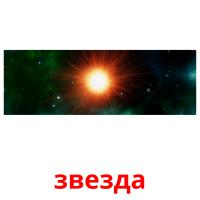 звезда picture flashcards
