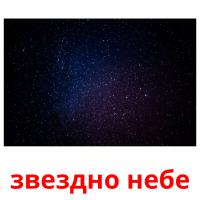 звездно небе picture flashcards