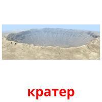 кратер picture flashcards