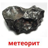 метеорит picture flashcards