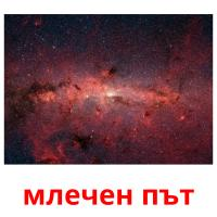 млечен път picture flashcards