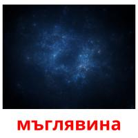 мъглявина picture flashcards