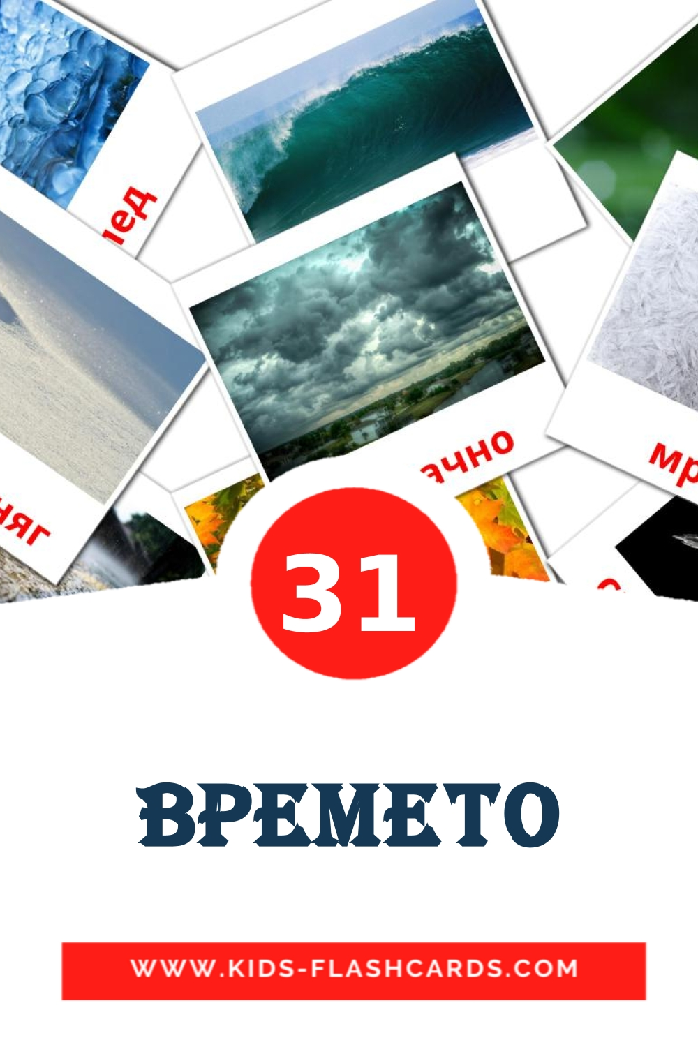 31 Времето Picture Cards for Kindergarden in bulgarian