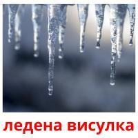 ледена висулка picture flashcards