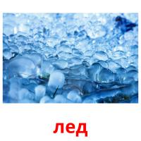 лед picture flashcards