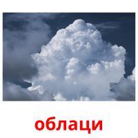 облаци picture flashcards