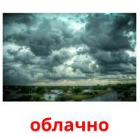облачно picture flashcards