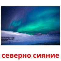 северно сияние picture flashcards