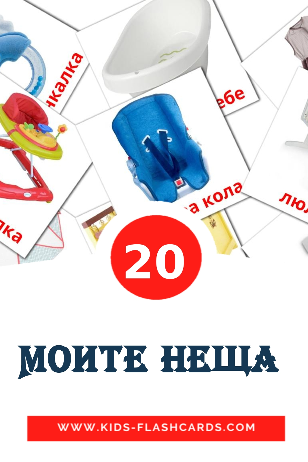 20 Моите неща  Picture Cards for Kindergarden in bulgarian