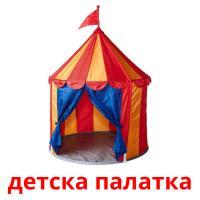 детска палатка picture flashcards