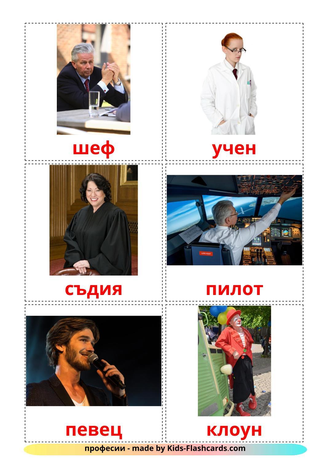 Professions - 36 Free Printable bulgarian Flashcards