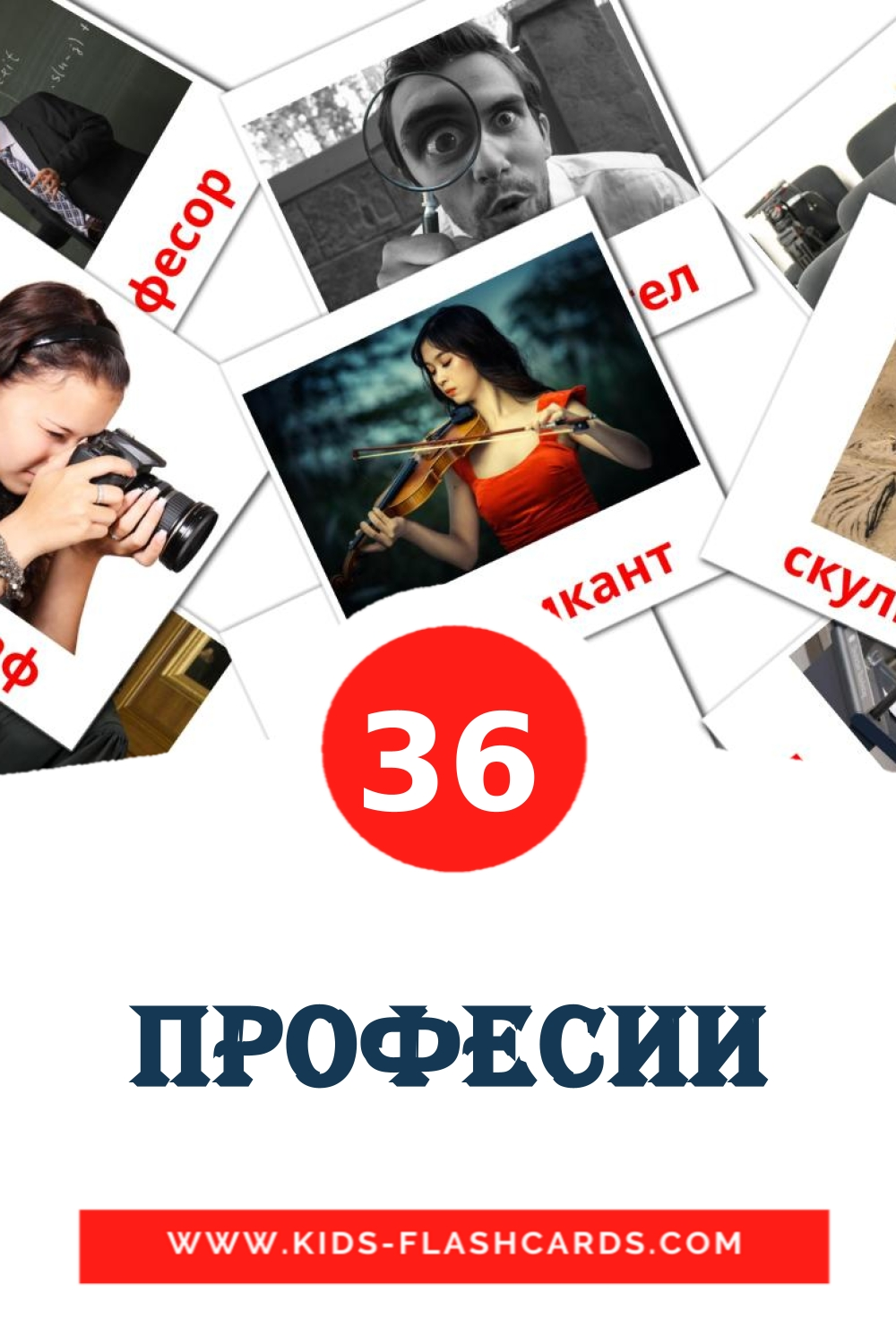 36 професии Picture Cards for Kindergarden in bulgarian