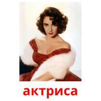 актриса picture flashcards