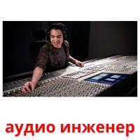 аудио инженер picture flashcards