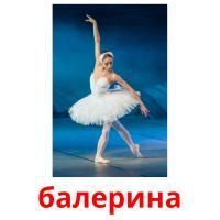 балерина picture flashcards