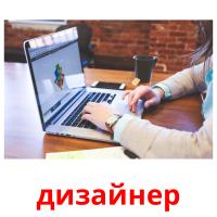 дизайнер picture flashcards