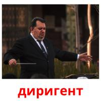 диригент picture flashcards