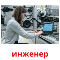 инженер picture flashcards